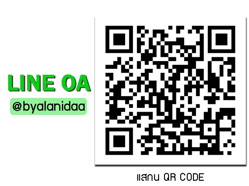 ไลน์ OA บายอลานิด้า