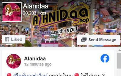 facebook page alanidaa